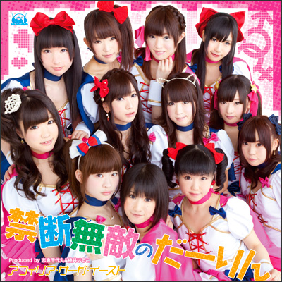 20170817.0639.01 Afilia Saga East - Kindan Muteki no Darling cover.jpg