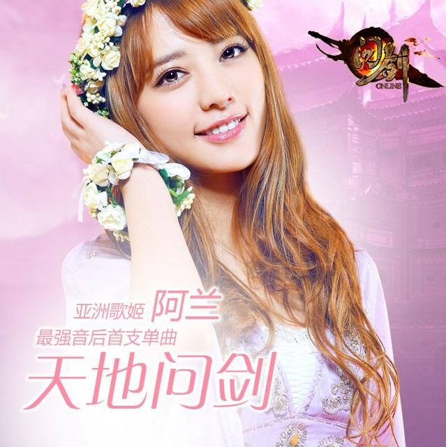 20170819.1237.01 alan - Tian Di Wen Jian cover.jpg