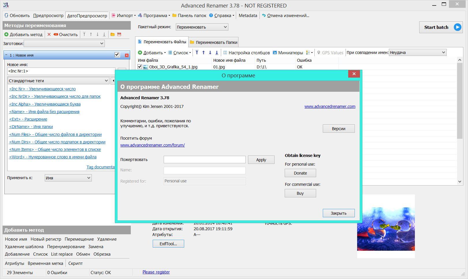 Advanced Renamer 3.78 Final + Portable (2017) MULTi / Русский