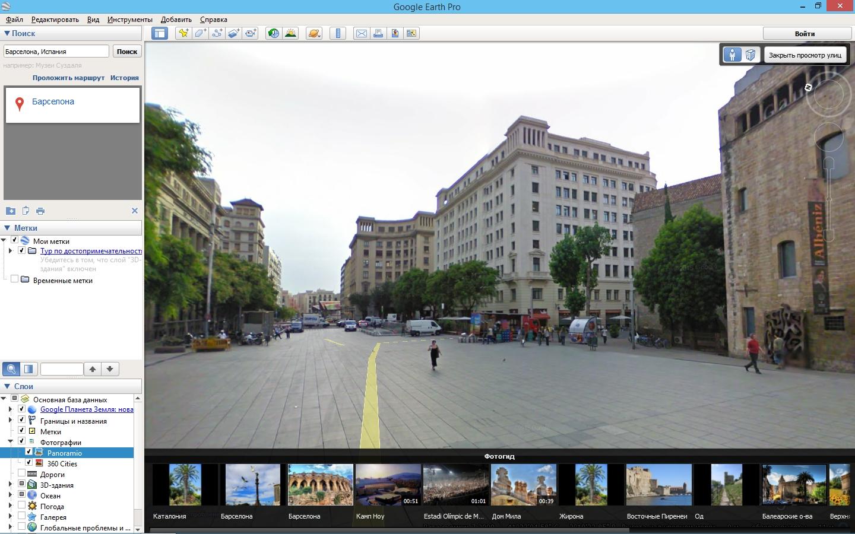 Google Earth Pro 7.3.0.3832 (2017) Multi / Русский