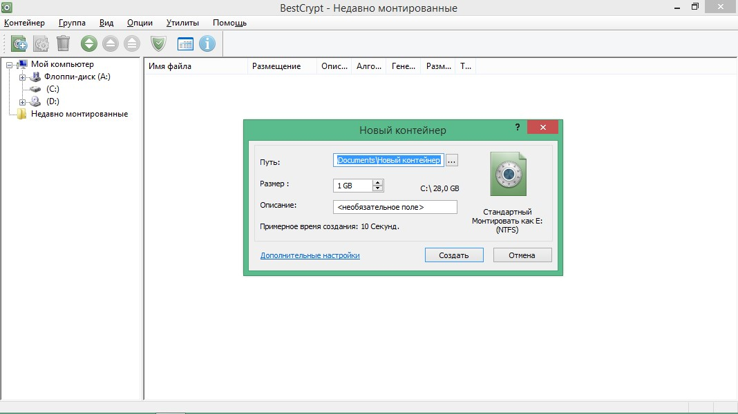 Jetico BestCrypt 9.03.4 RePack by KpoJIuK (2017) Multi/Русский