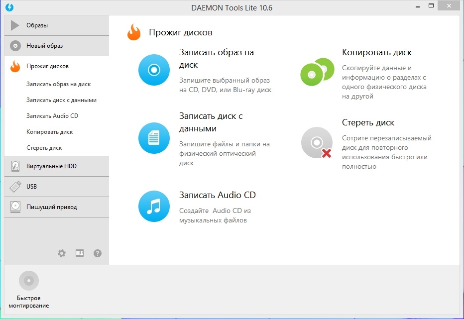 DAEMON Tools Lite 10.6.0.0283 RePack by KpoJIuK (2017) Multi / Русский