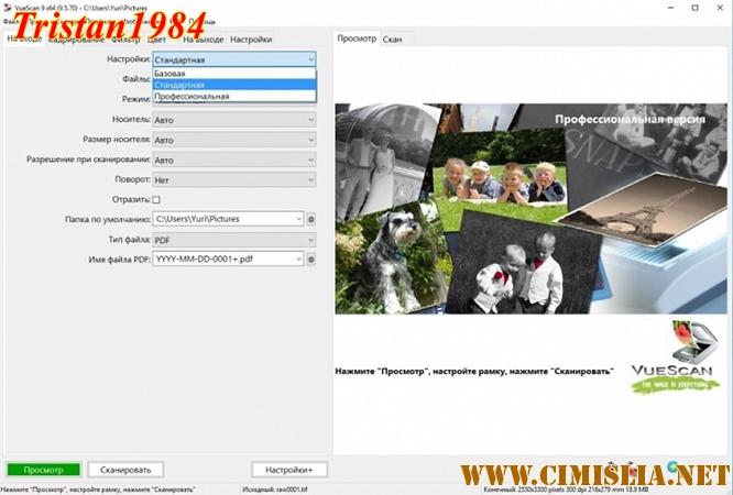 VueScan Pro 9.5.83 [DC 26.08.2017] [RePack & Portable] [2017 / PC / RUS / ENG / MULTi]