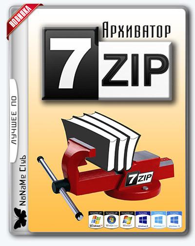 7-Zip 18.02 Beta [Multi/Ru]