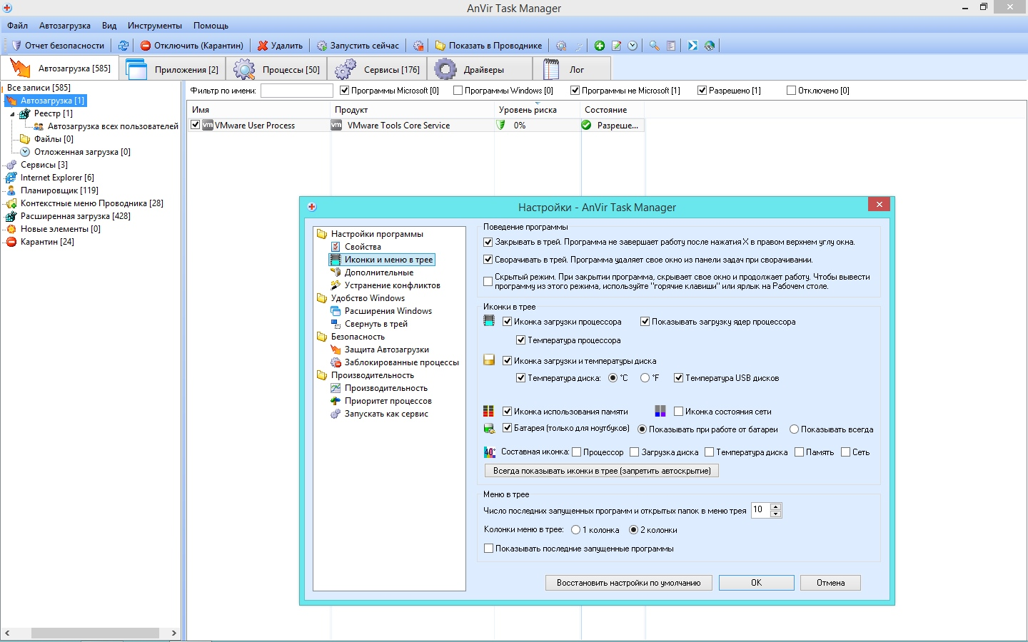 Anvir Task Manager 9.0.1 Final RePack & Portable by KpoJIuK (2017) Русский
