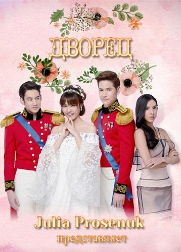 Дворец / Princess Hours [12/20] [Таиланд, 2017, комедия, драма, романтика, школа, HDTVRip] [720p, 1080p] VO (Julia Prosenuk)