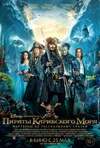 Пираты Карибского моря: Мертвецы не рассказывают сказки / Pirates of the Caribbean: Dead Men Tell No Tales (2017) WEB-DLRip-AVC | L2