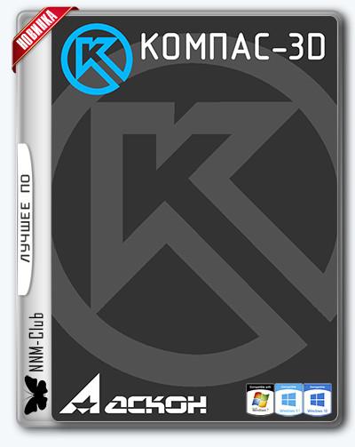 КОМПАС-3D 17.1.1