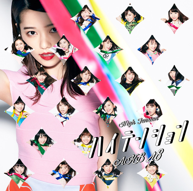 20170911.0745.02 AKB48 - High Tension (Theater edition) cover 01.jpg