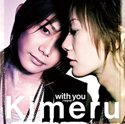 20170912.0632.03 Kimeru - With You cover.jpg