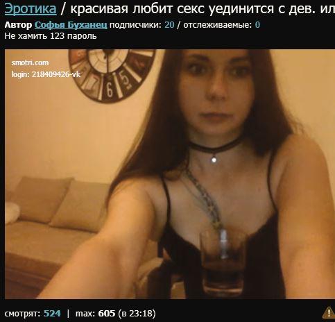 Превью Софья Буханец