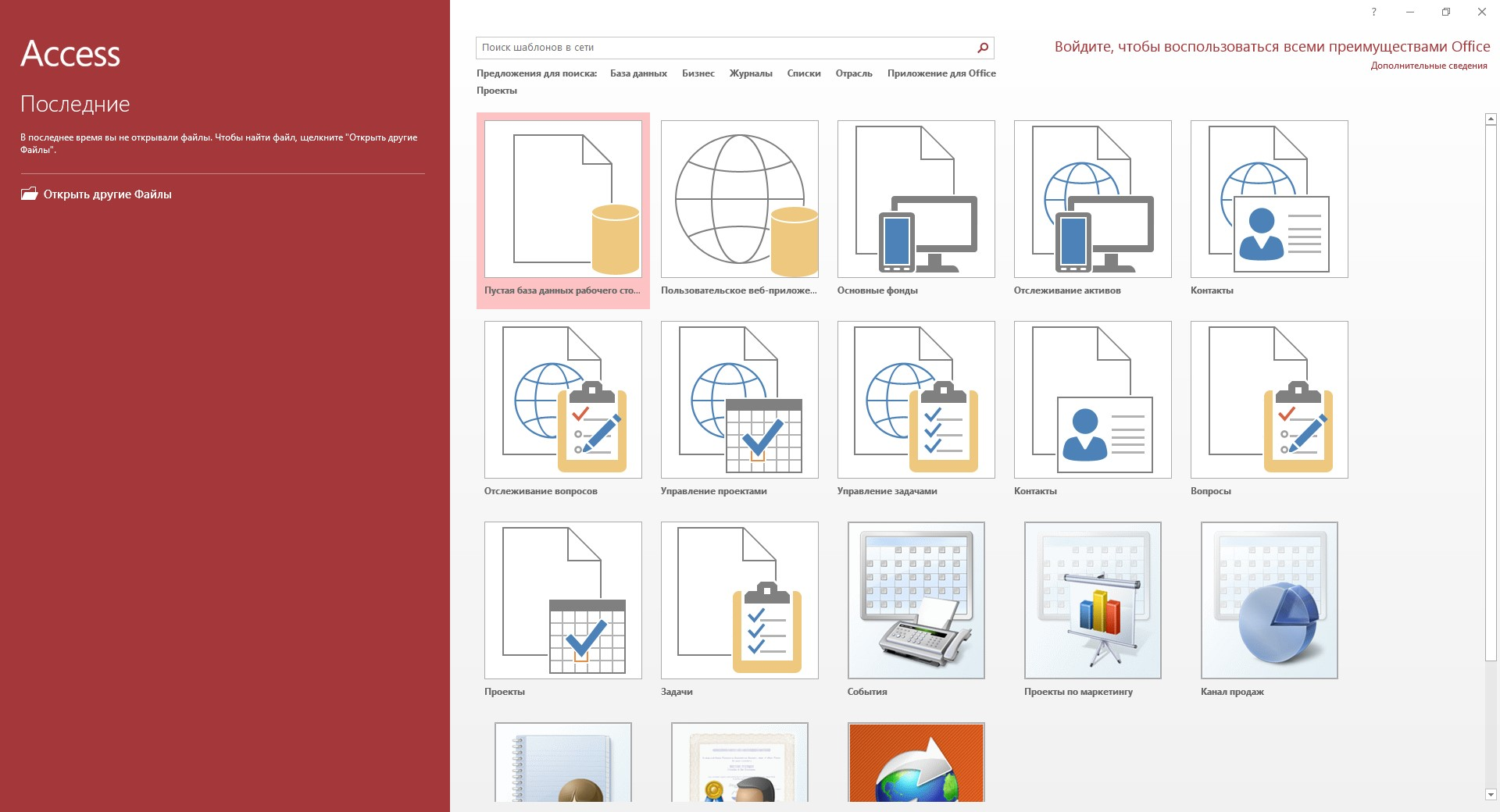Microsoft Office 2016 Professional Plus + Visio Pro + Project Pro 16.0.4549.1000 RePack by KpoJIuK (2017.09)