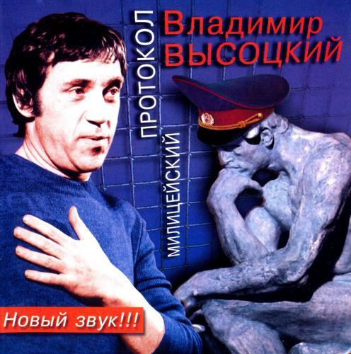 Владимир Высоцкий - Милицейский протокол (2003) [FLAC Lossless image + .cue]<Авторская песня>