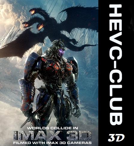 Трансформеры: Последний рыцарь / Transformers The Last Knight (2017) BDRip 3D [H.265/1080p-LQ]  [Горизонтальная стереопара] [IMAX edition] 10Bit