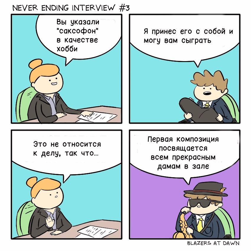 Бесконечное интервью