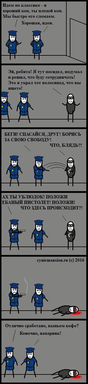 Полицейская классика