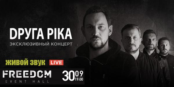 Друга Ріка. Эксклюзивный концерт 30.09 (2017) WEBRip 1080p