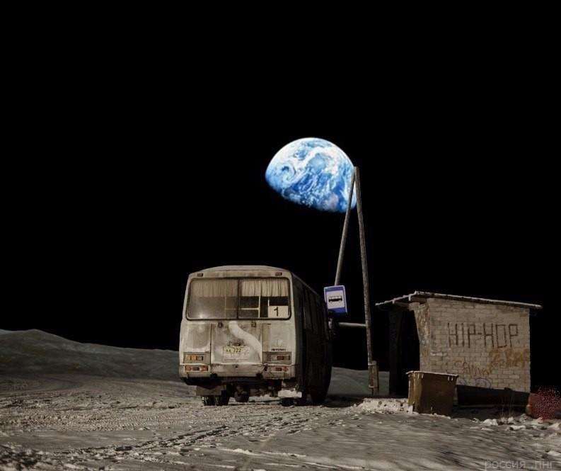 Следующая остановка Марс-3