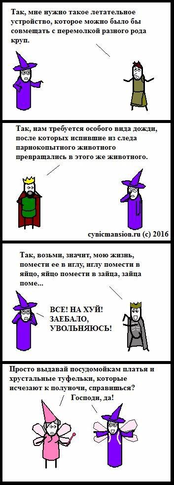 Проблемы волшебника