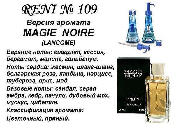 Magie Noire (Lancome) 100 мл