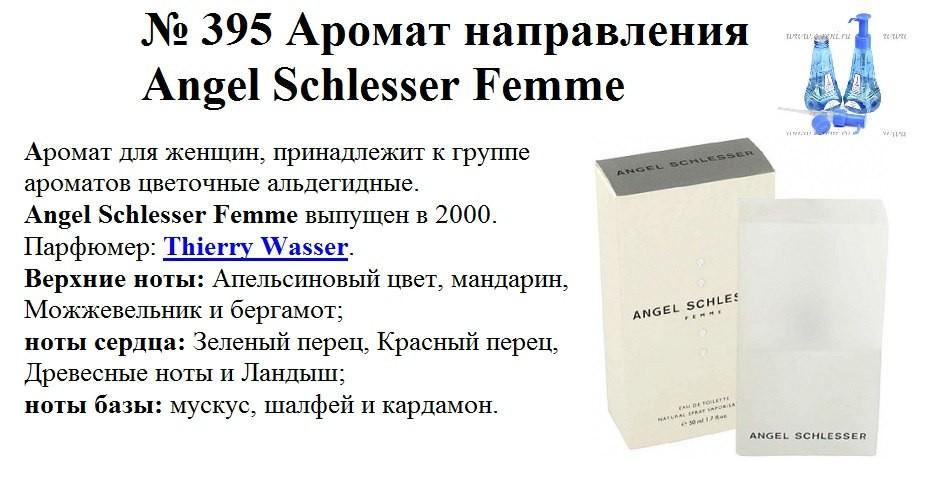 Angel Schlesser (Angel Schlesser) 100 мл