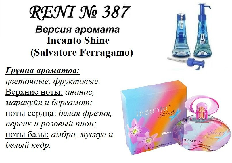 387 Incanto Shine (Salvatore Ferragamo) 100мл
