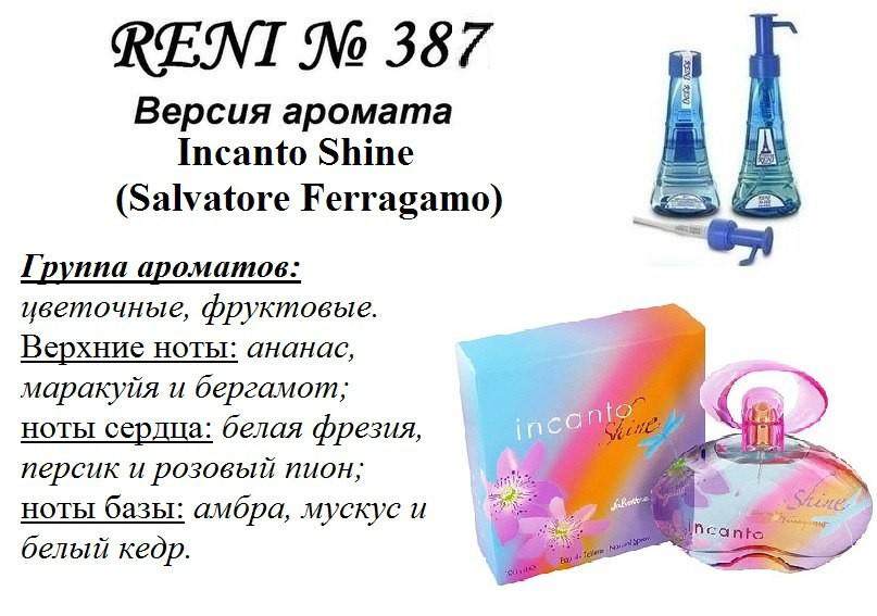 387 Incanto Shine (Salvatore Ferragamo) 100мл