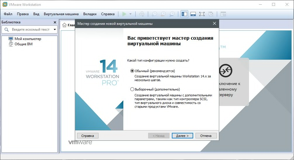 VMware Workstation 14 Pro 14.0.0 Build 6661328 Lite (2017) РС | RePack by qazwsxe