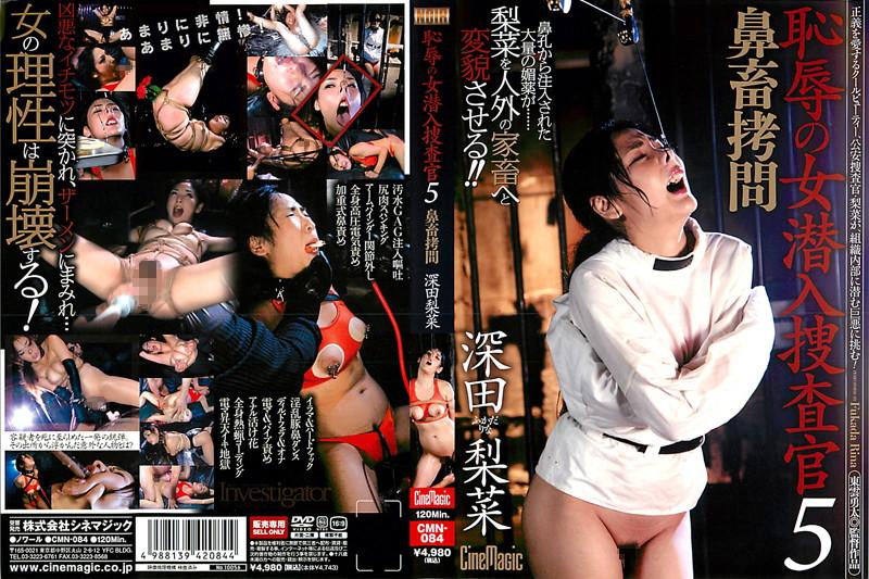 Rina FUKADA - Disgraceful Woman Undercover Investigator 5 Pig Nose Torture Rina Fukada. [CMN-084] (CINEMAGIC) [cen] [2011 г.,BDSM,Big Tits,Blowjob,Fetish, DVDRip]