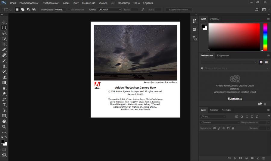 Adobe Photoshop CC 2017.1.1 2017.04.25.r.252 [10.09.2017] (2017) PC | RePack by KpoJIuK