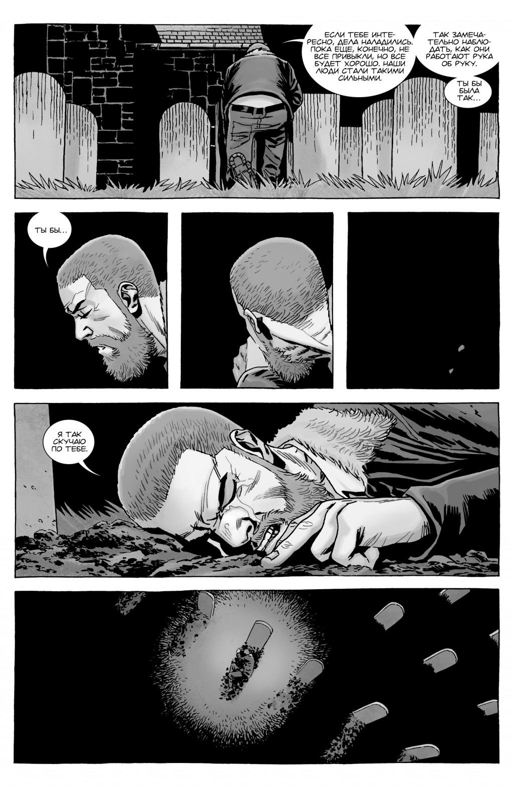 The Walking Dead 172-020_full.jpg