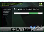 NVIDIA GeForce Desktop 387.92 WHQL + For Notebooks (x86-x64) (2017) Multi/Rus