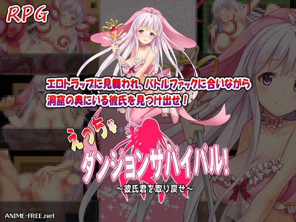 Erotic Dungeon Survival [2017] [Cen] [jRPG] [RUS,ENG] H-Game