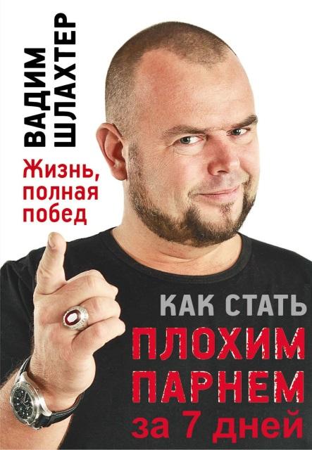 Вадим Шлахтер | Тренинг «Как стать плохим парнем за 7 дней» (2012) [MP3, TXT]