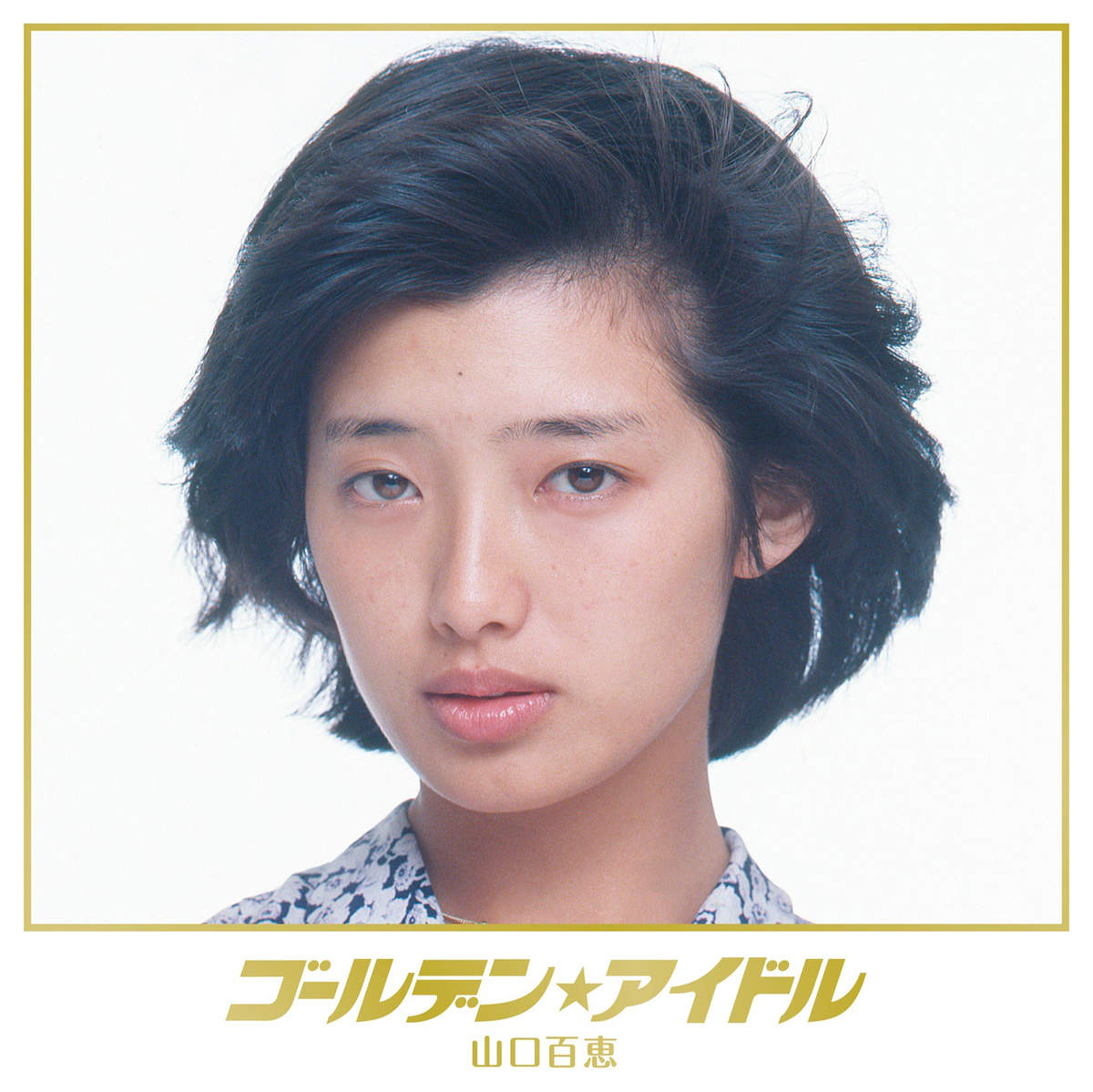 20171020.0054.12 Momoe Yamaguchi - Golden Idol (2015) cover.jpg