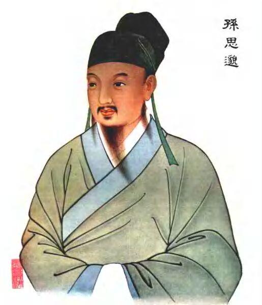 Сунь Сы Мяо 3.jpg
