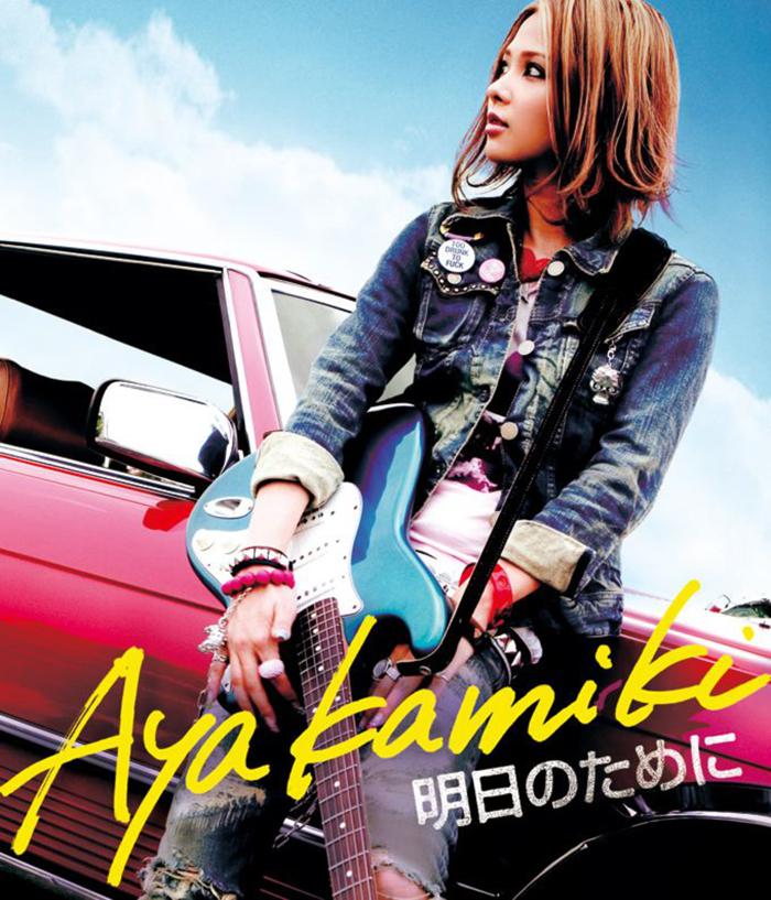 20171027.0140.2 Aya Kamiki - Ashita no Tame ni (FLAC) cover.jpg