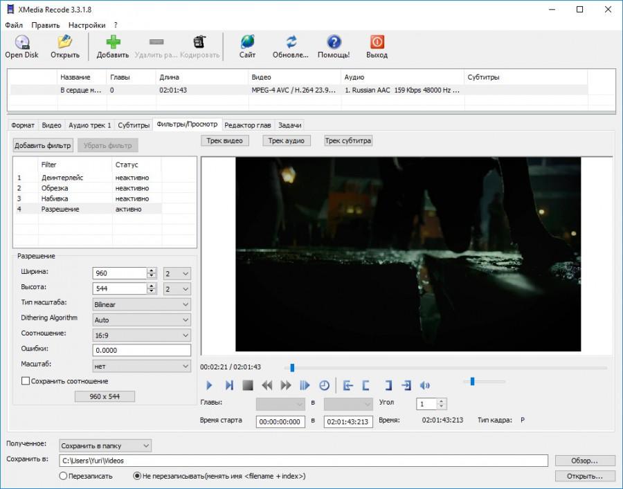 XMedia Recode 3.3.7.8 (2017) PC | + Portable
