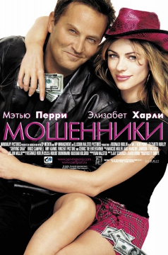 Мошенники / Serving Sara (2002) WEB-DL 1080p