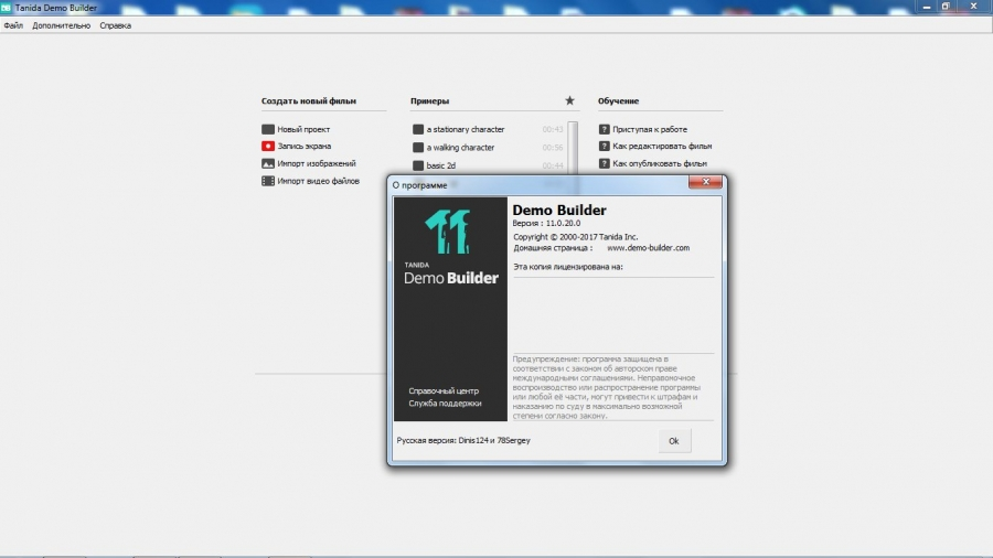 Tanida Demo Builder 11.0.25.0 (2017) PC | RePack by 78Sergey