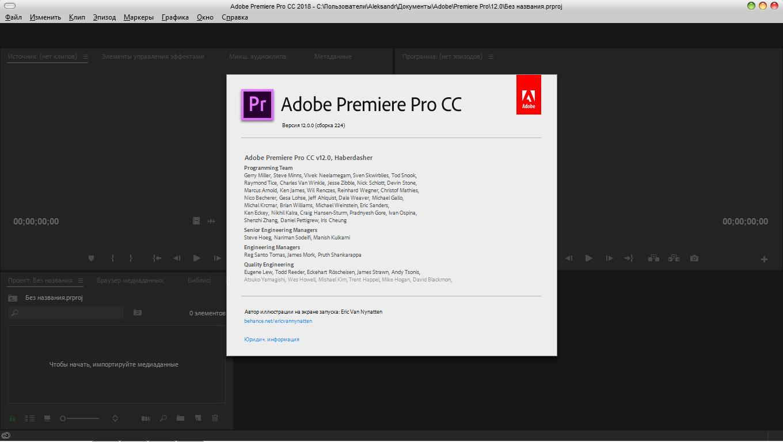 Adobe Premiere Pro CC 2018 12.0.0.224 [x64] (2017) PC | RePack by KpoJIuK