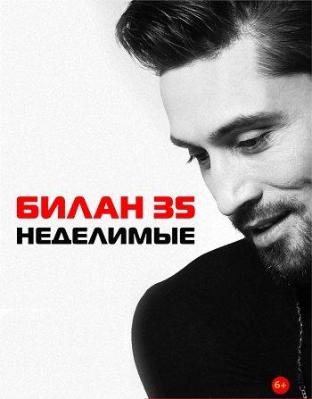 Концерт Димы Билана. Билан 35 - Неделимые (2017.11.06) SATRip