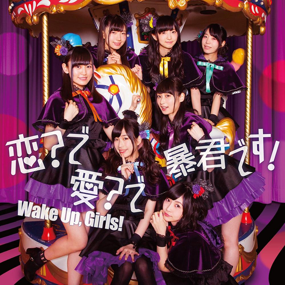 20171106.0842.8 Wake Up, Girls! - Koi. De Ai. De Boukun Desu! Wake Up, Girls! - Koi. De Ai. De Boukun Desu! cover.jpg