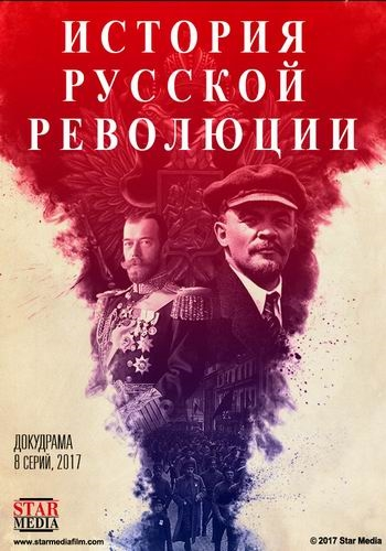 Подлинная история Русской революции (2017) HDTVRip (8 серий из 8)