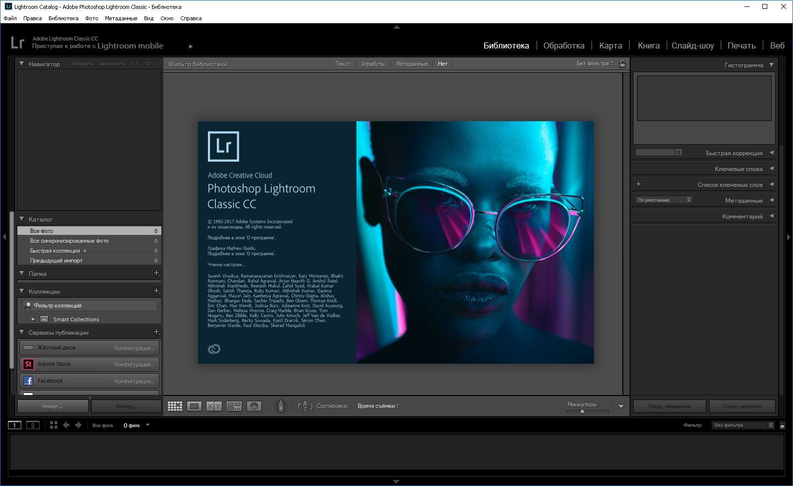 Adobe Photoshop Lightroom Classic CC 2018 7.0.1.10 [x64] (2017) PC | Portable by XpucT