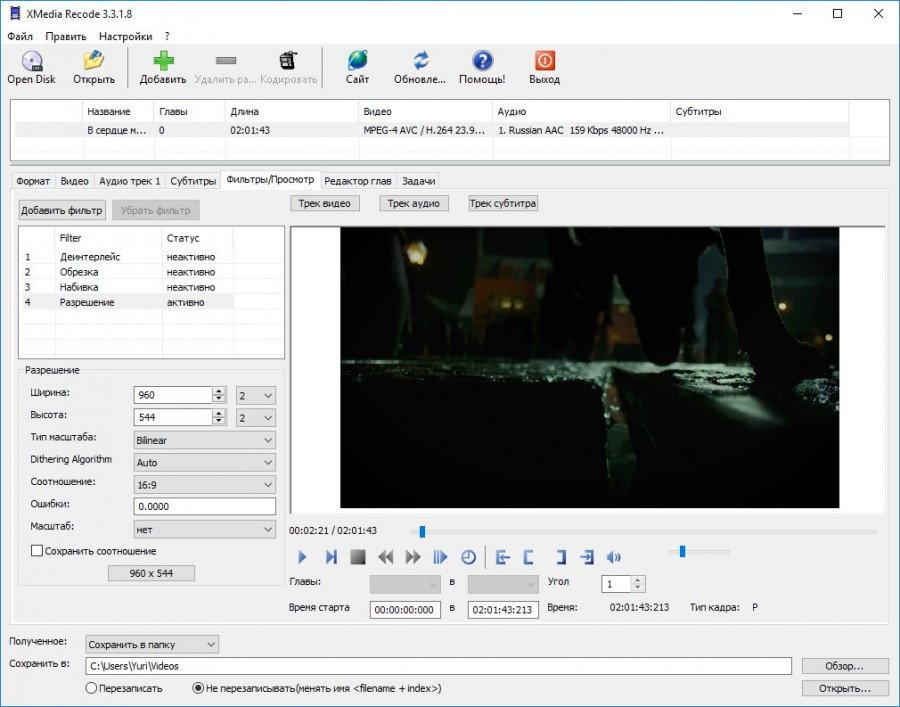 XMedia Recode 3.3.7.9 (2017) PC | + Portable