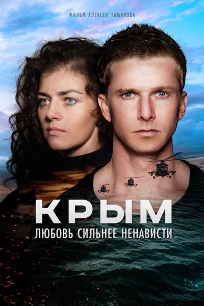 Крым  (2017) WEB-DLRip [576p] iPad