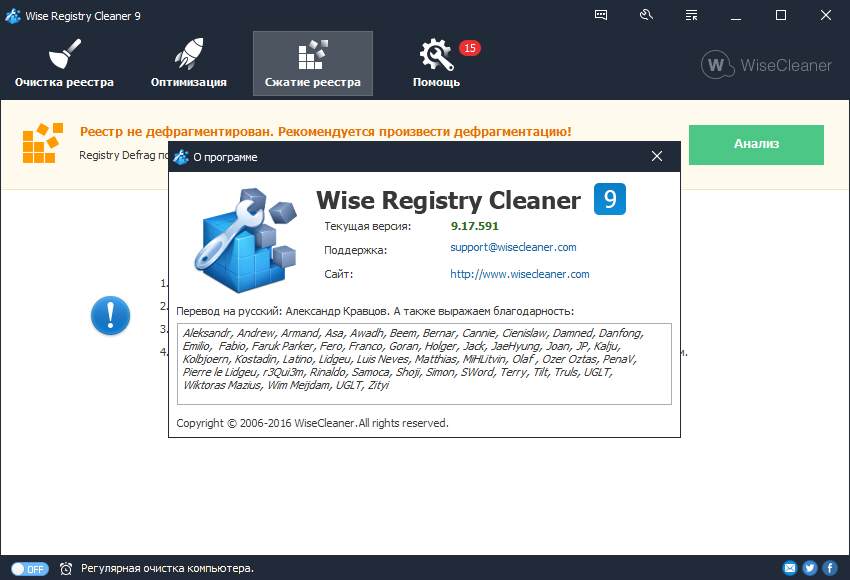 Wise Registry Cleaner 9.52.662 / Wise Disk Cleaner 9.5.8.682 (2017) PC | + Portable