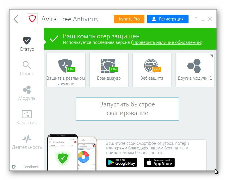 Avira Free Antivirus v15.0.33.24 (2017/РС/RUS)