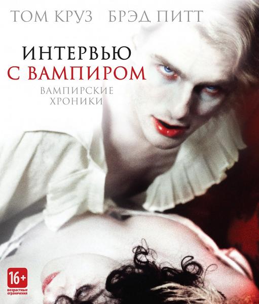 Интервью с вампиром / interview with the vampire: the vampire.
